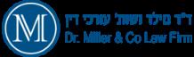 הלוגו של דר-מילר-ושות---עורכי-דין